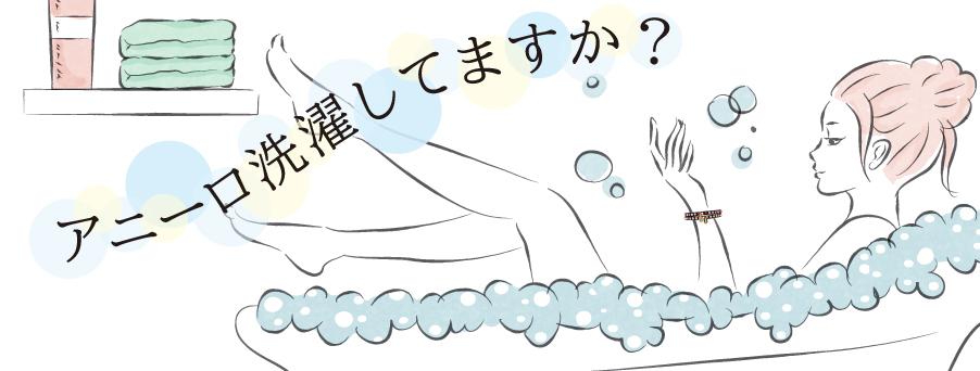 PC用アニーロ洗濯バナー.jpg