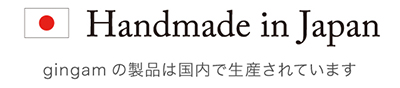 Handmade in Japan gingamの製品は国内で生産されています
