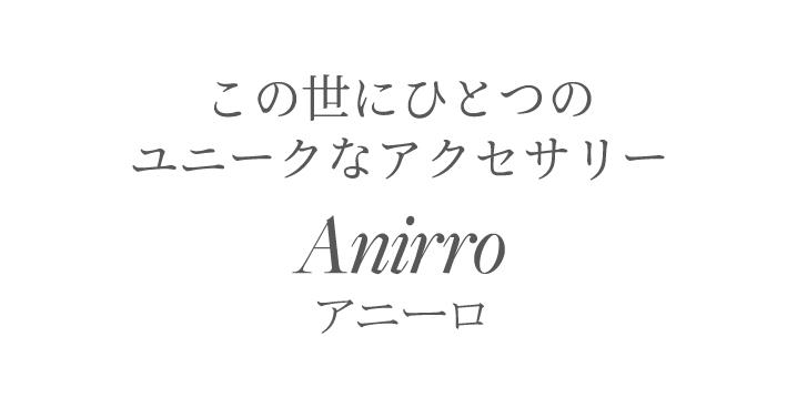 ANIRRO(アニーロ)とは