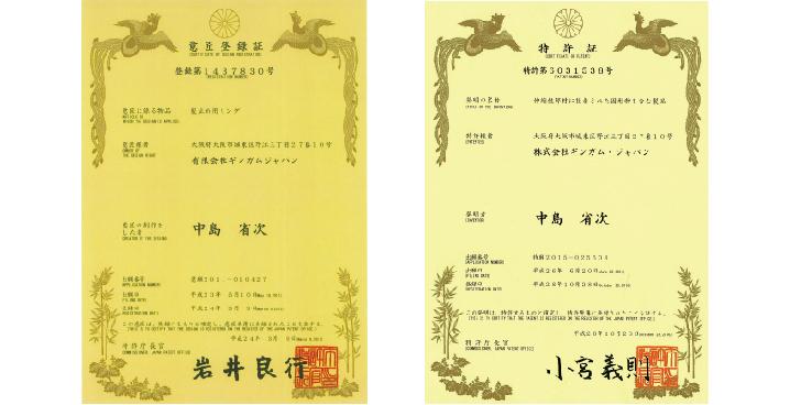 意匠登録・商標登録