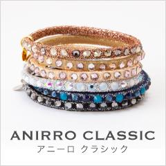 ANIRRO CLASSIC(アニーロ クラシック)